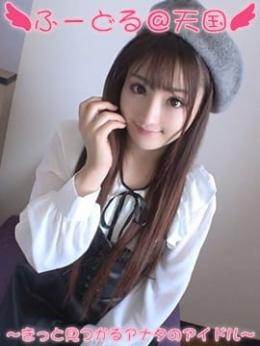 アユミ ふーどる@天国~きっと見つかるアナタのアイドル~ (新横浜発)