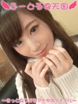 モナ ふーどる@天国~きっと見つかるアナタのアイドル~ (新横浜発)