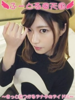 ユノ ふーどる@天国~きっと見つかるアナタのアイドル~ (新横浜発)
