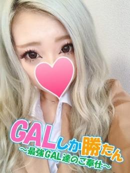 ばんび GALしか勝たん~最強GAL達のご奉仕~ (鎌倉発)