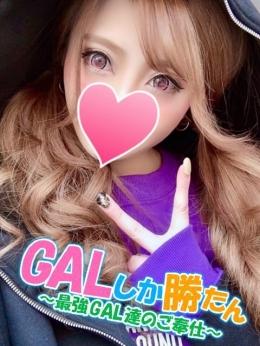 かりな GALしか勝たん~最強GAL達のご奉仕~ (鎌倉発)