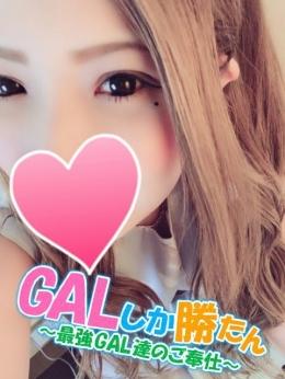 あいか GALしか勝たん~最強GAL達のご奉仕~ (鎌倉発)