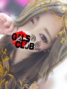 せら GALS CLUB 「XOXO」 (鎌倉発)