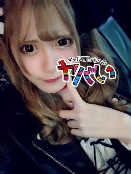 イエロー ギャル専門デリヘル ヤバい! (新小岩発)