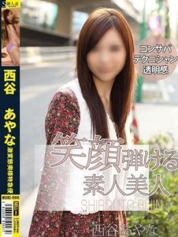 西谷あやな 激変態奥様特急便 (松阪発)