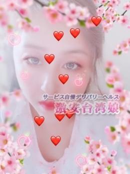 アユ 激安台湾娘 (長野発)