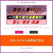 激安人妻8,000円