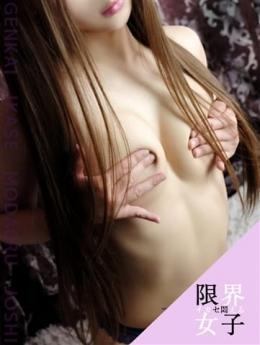 ーレイナー 限界イカセ悶える女子 (横浜町田IC発)