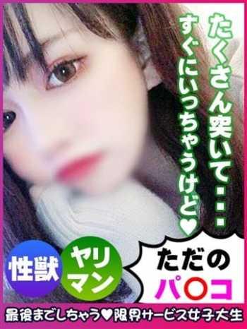 如月れい 限界サービス女子大生 (新大阪発)
