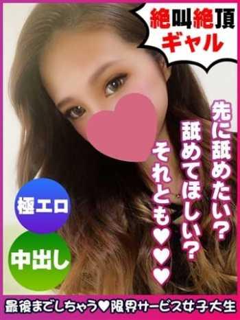 南せいな 限界サービス女子大生 (新大阪発)