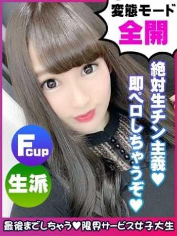 武藤かれん 限界サービス女子大生 (新大阪発)
