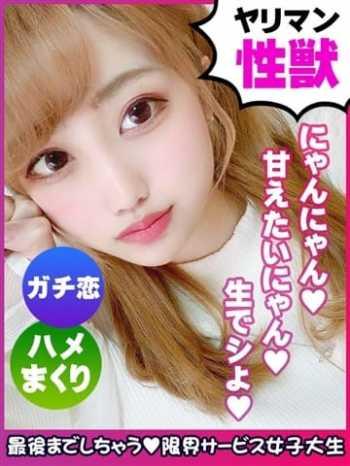 伊藤みら 限界サービス女子大生 (新大阪発)