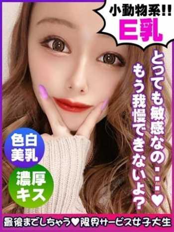 宮園はる 限界サービス女子大生 (新大阪発)