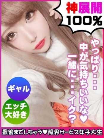 鈴木みゆう 限界サービス女子大生 (新大阪発)