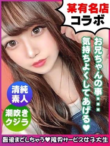 白雪ねずこ 限界サービス女子大生 (新大阪発)