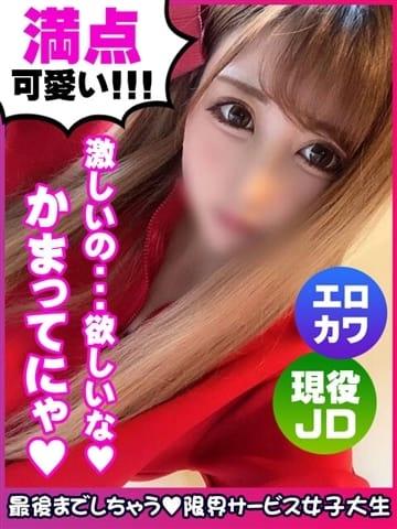 胡蝶しのぶ 限界サービス女子大生 (新大阪発)