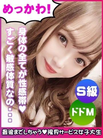最上もか 限界サービス女子大生 (新大阪発)