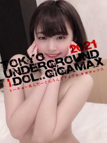 しろまめ TOKYOUNDERGROUNDIDOL☆GIGAMAX (新宿発)