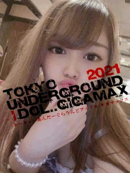 ぽめらにあんず TOKYOUNDERGROUNDIDOL☆GIGAMAX (新宿発)