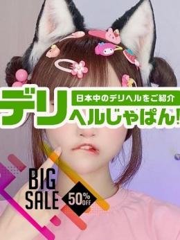 限定割引クーポン配布中 TOKYOUNDERGROUNDIDOL☆GIGAMAX (新宿発)