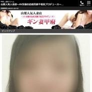 山梨人気人妻店 ~AV女優のお店真鍋千枝美プロデュース~ギン妻甲府