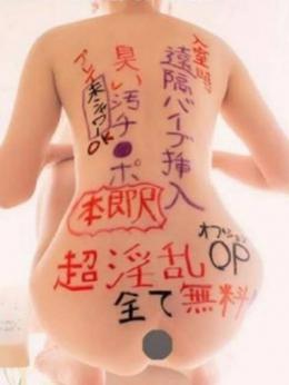 なつこ(淫乱変態アナル無料妻) 銀座セレブ~人妻・熟女店~ (沼津発)
