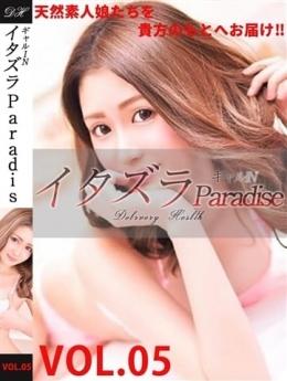 ゆま ギャル In イタズラParadise (亀戸発)