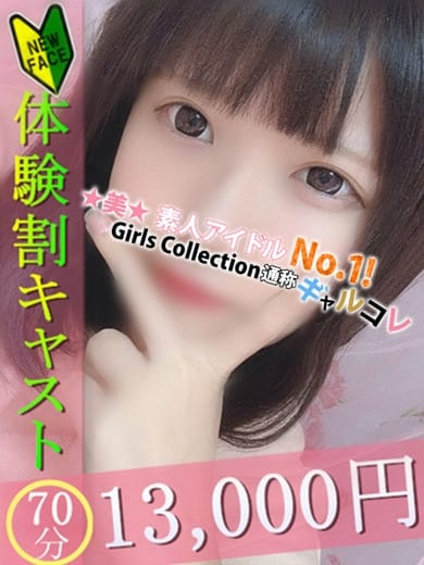 のり Girls Collection (川越発)