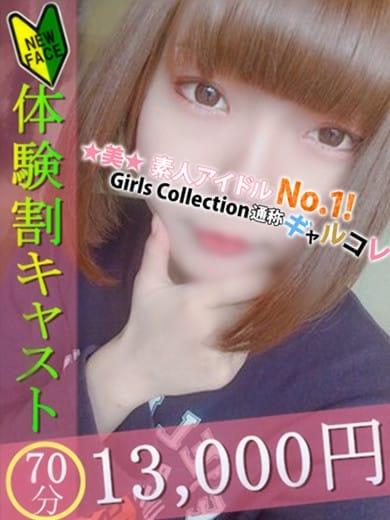 こずえ Girls Collection (川越発)