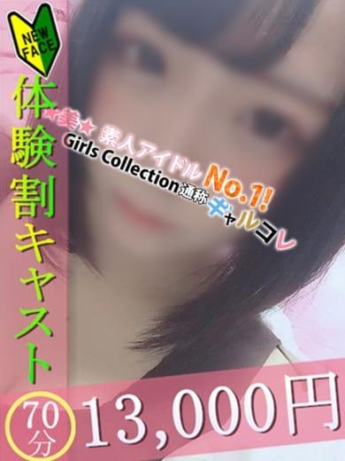 のえる Girls Collection (川越発)