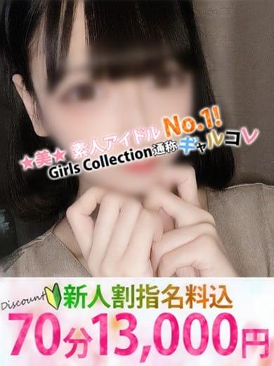 すう Girls Collection (川越発)