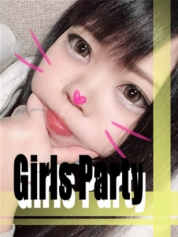 ゆず Girls Party (呉発)