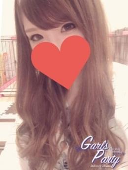 みき☆綺麗系美少女 Girls Party(ガールズパーティー) (神栖発)