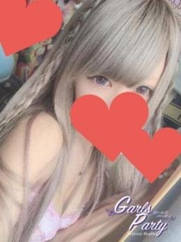るか☆アイドル系美少女 Girls Party(ガールズパーティー) (神栖発)