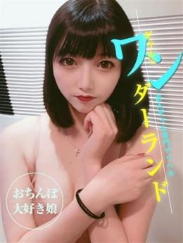 カイリ ギャルのワンダーランド (平井発)
