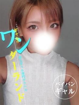 キラ ギャルのワンダーランド (平井発)