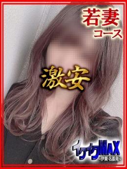 ルイ★若妻コース 激安イクイクMAX 伊賀・名張・関店 (亀山発)