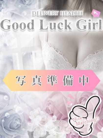 ☆まほ☆ Good Luck Girl 伊勢崎支店 (伊勢崎発)