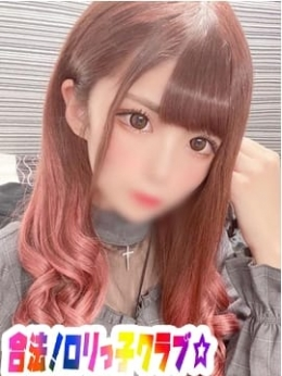 やよい 合法!ロリっ子クラブ☆ (関内発)