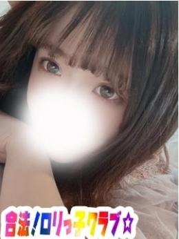 もえか 合法!ロリっ子クラブ☆ (桜木町発)