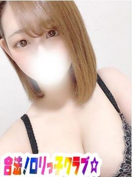 むぎ 合法!ロリっ子クラブ☆ (桜木町発)