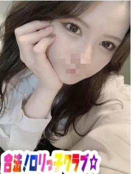 のえる 合法!ロリっ子クラブ☆ (桜木町発)