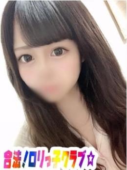 ねお 合法!ロリっ子クラブ☆ (桜木町発)