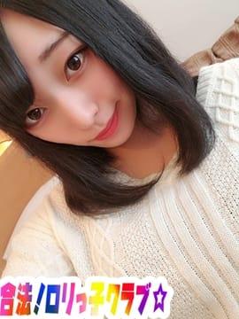 かな 合法!ロリっ子クラブ☆ (桜木町発)
