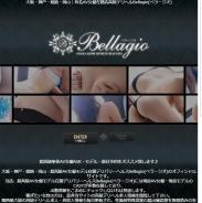 Bellagio(ベラージオ)