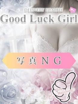 ☆体験☆さな Good Luck Girl 伊勢崎支店 (太田発)