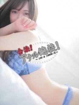 うみ 合法!アナル絶技!~100分10000円~ (所沢発)