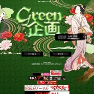 グリーン企画
