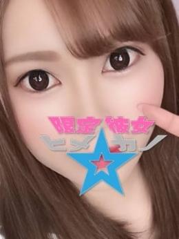 モモンチュ 限定彼女☆ヒメカノ (上野・御徒町発)