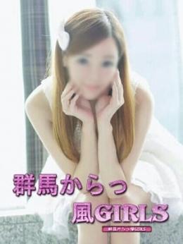 まや 群馬からっ風GIRLS (渋川発)